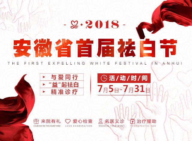 """2018安徽省首届祛白节——与爱同行·""""益""""起祛白"""