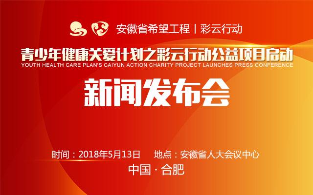 安徽省希望工程青少年健康关爱计划之彩云行动启动新闻发布会