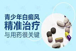 白癜风药物治疗时要注意哪些